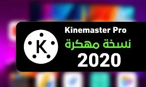 تحميل برنامج  kinemaster الأسود مهكر آخر تحديث 2020
