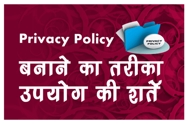 Create 'Privacy Policy' for Blogger