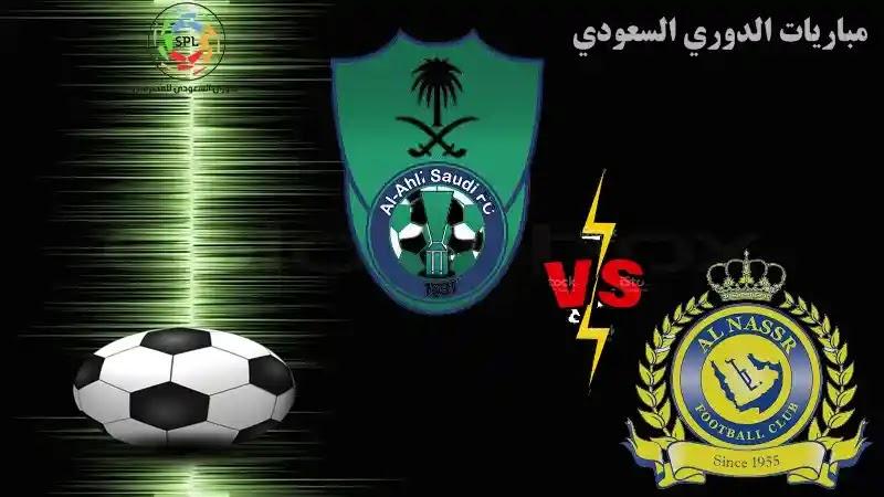 الاهلي ضد النصر,الدوري السعودي