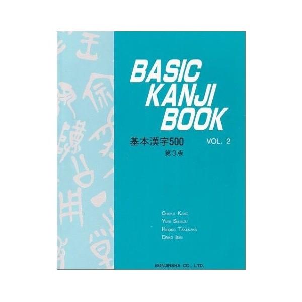 Basic Kanji Book Vol 1 And Vol 2