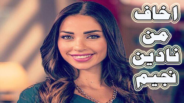 داليدا خليل تصرح عن خوفها من نادين نجيم في برنامج اكلناها مع باسم ياخور