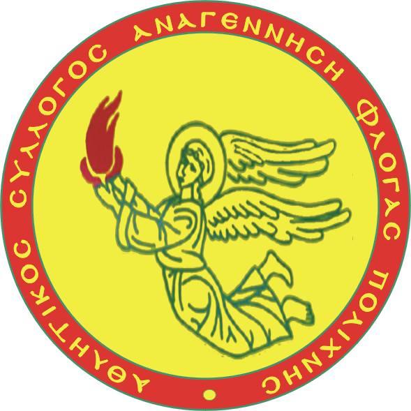 Ο Νίκος Ζαχαριάδης στην Αναγέννηση Φλόγα
