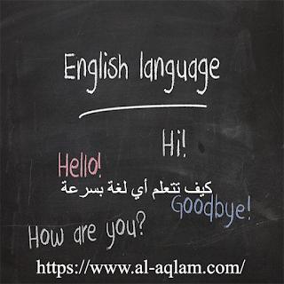 كيف تتعلم أي لغة بسرعة
