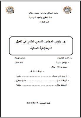 مذكرة ماستر: دور رئيس المجلس الشعبي البلدي في تفعيل الديمقراطية المحلية PDF