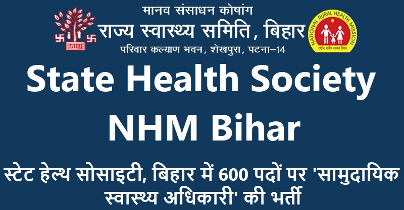 NHM Bihar Recruitment 2019