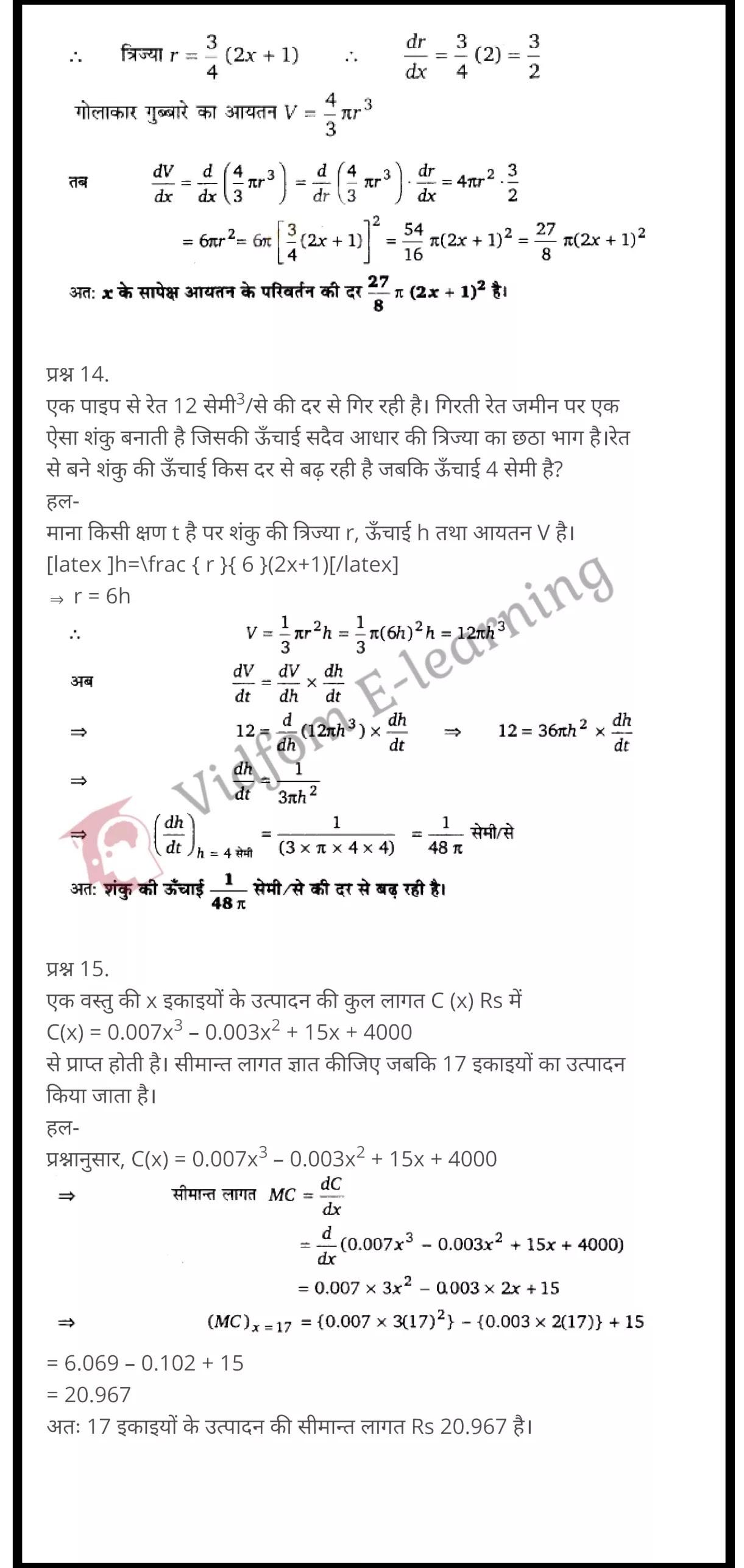 class 12 maths chapter 6 light hindi medium 6