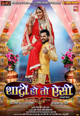 Shadi ho to aisi Bhojpuri Movie