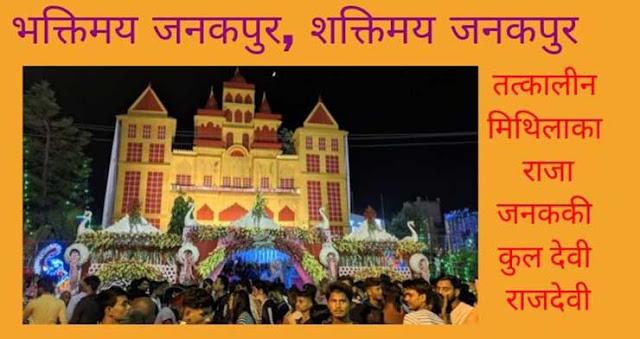 भक्तिमय जनकपुर, शक्तिमय जनकपुर I bhaktimay janakpur, shaktimay janakpur