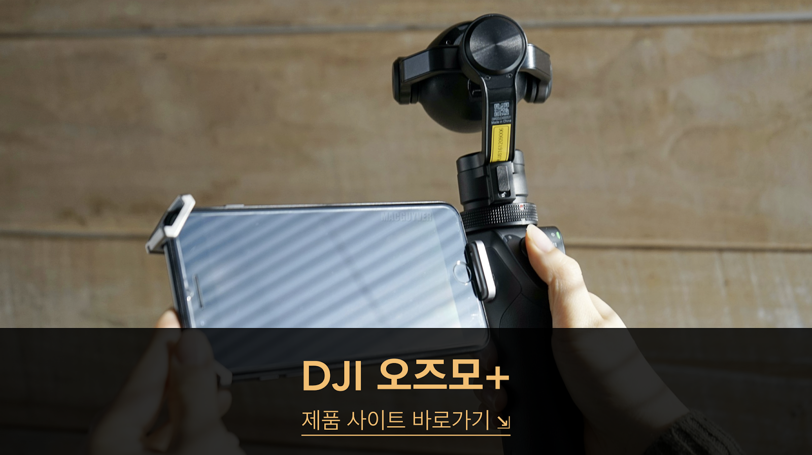 http://store.dji.com/kr/product/osmo