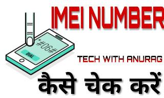 Mobile का IMEI NUMBER कैसे चेक करें