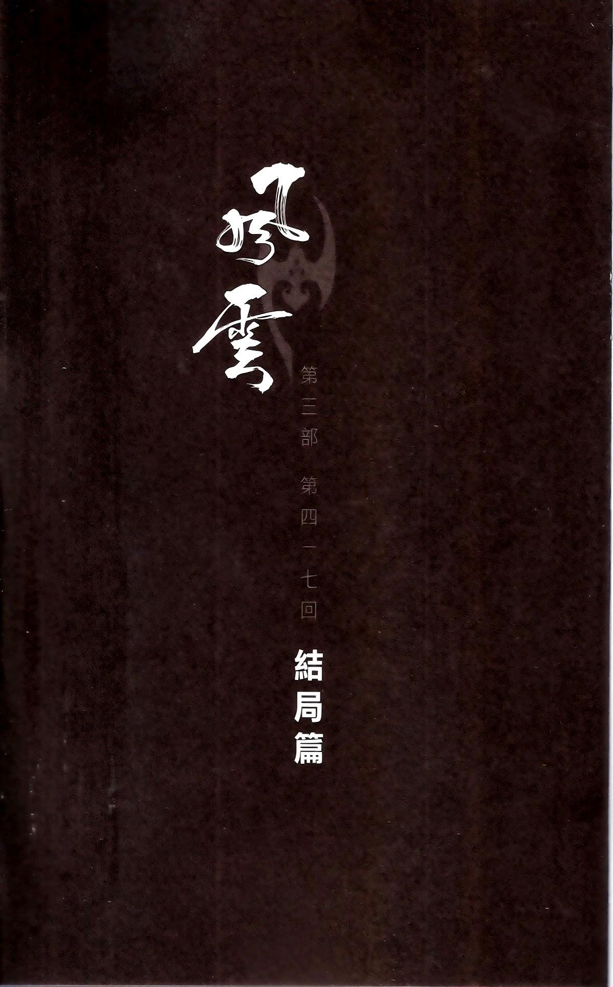 Phong Vân chap 675 - Trang 2