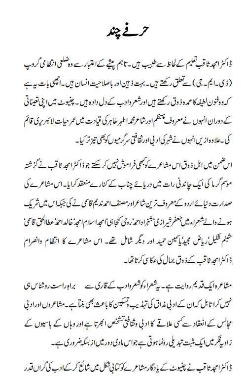 Urdu Poetry Book