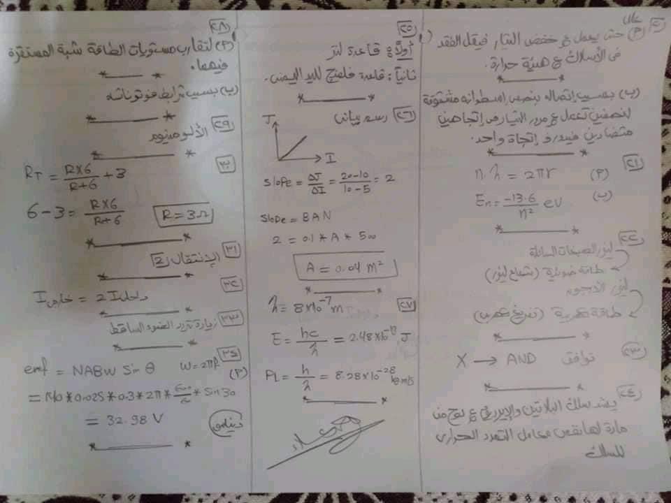 ملخص تعريفات الفيزياء للثانوية العامة 21