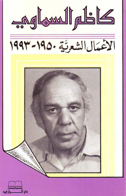 كاظم السماوي - الاعمال الشعرية 1950-1993