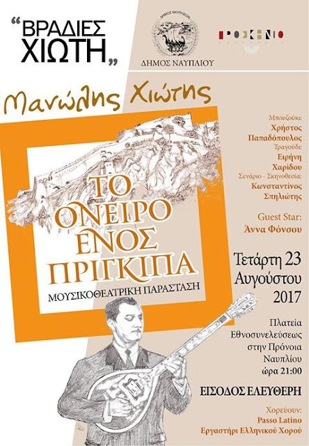 """Μουσικοθεατρική παράσταση: """"Μανώλης Χιώτης - Το όνειρο ενός πρίγκιπα"""" στο Ναύπλιο"""