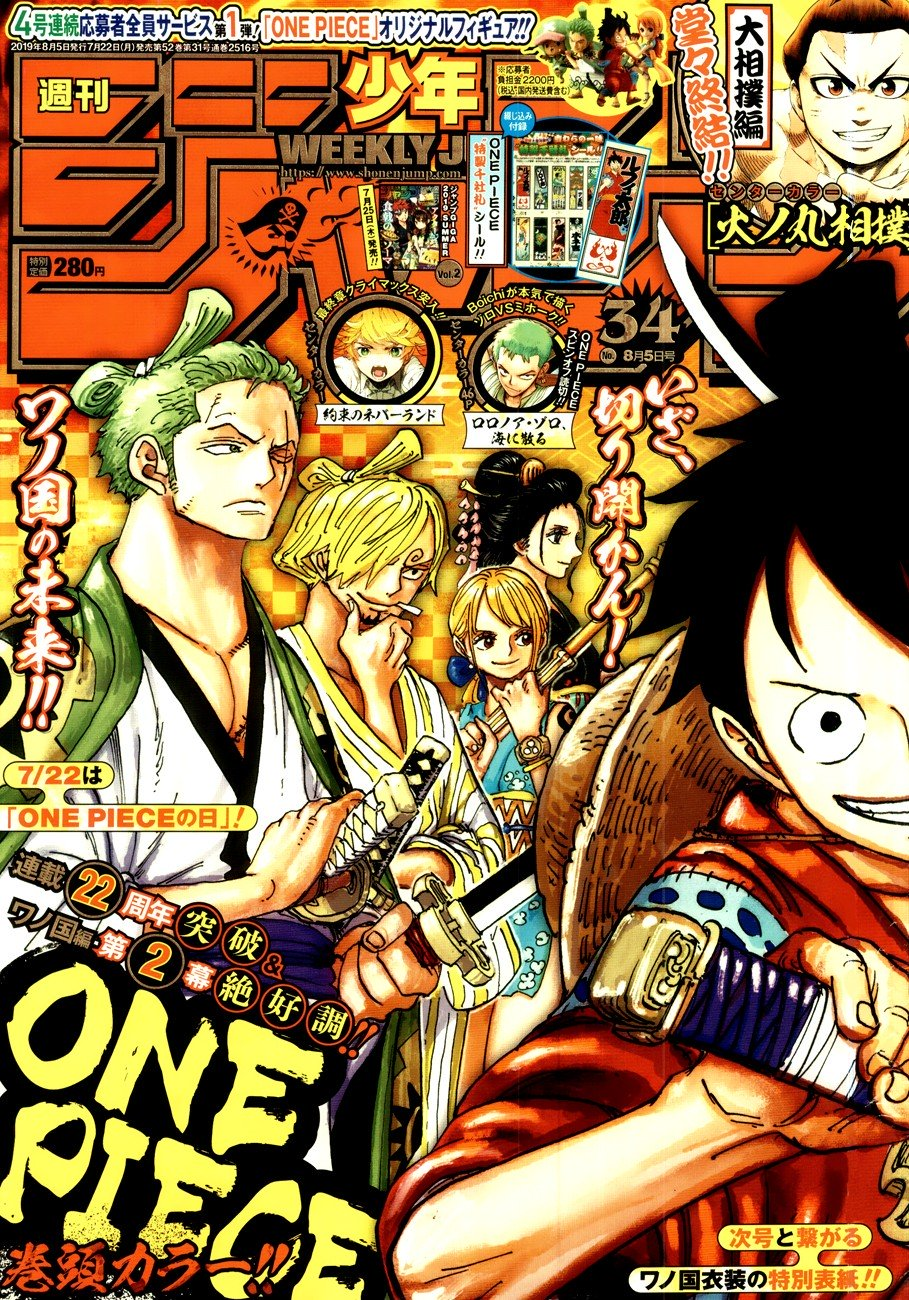 One Piece Manga Chapter 949 - Image 001