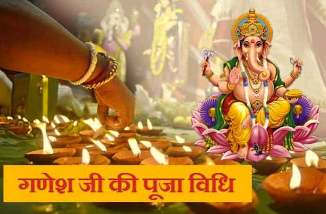 Shree Ganesh Ji Ki Puja Vidhi