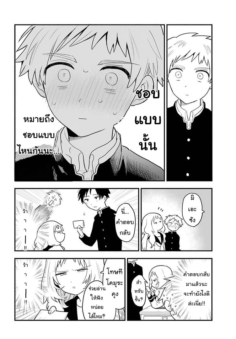 Sukinako ga Megane wo Wasureta - หน้า 14