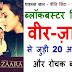 Veer-Zaara Unknown Facts In Hindi: वीर-जारा से जुड़ी 20 अनसुनी और रोचक बातें