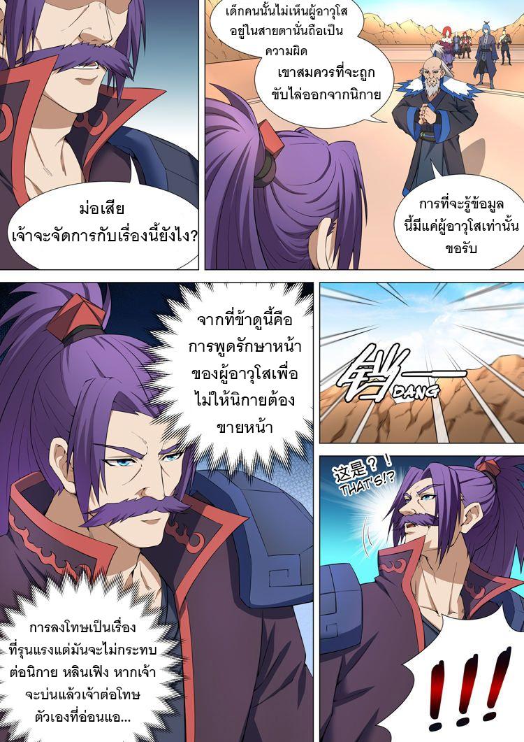 อ่านการ์ตูน God of Martial Arts 26 ภาพที่ 8