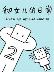 Grow up with my daughter