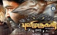 Puli Murugan 2017 Tamil Dubbed Movie Watch Online