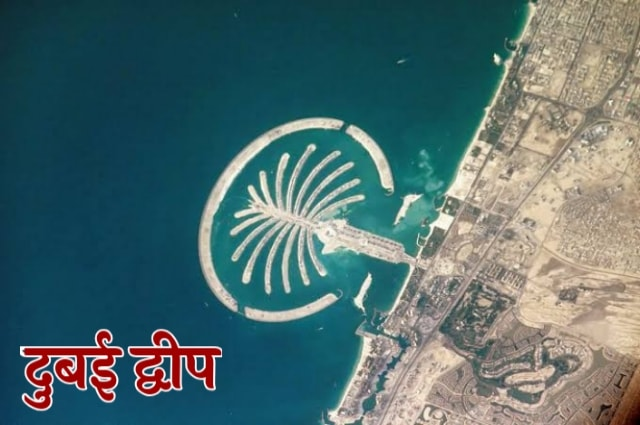 Dubai history in hindi