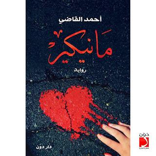 تحميل رواية مانيكير، رواية مانيكير ل أحمد القاضي، رواية مانيكير pdf ، رواية مانيكير للتحميل