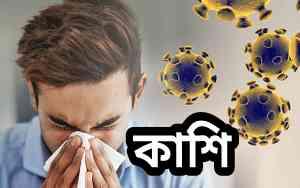 Kasi Valo Korar Upay (কাঁশি ভালো করার উপায়) Health Tips in Bangla