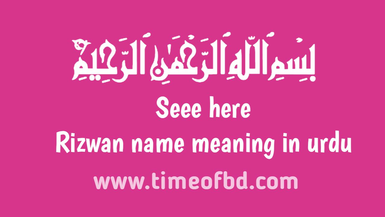 Rizwan name meaning in urdu,رضوان نام کا مطلب اردو میں ہے