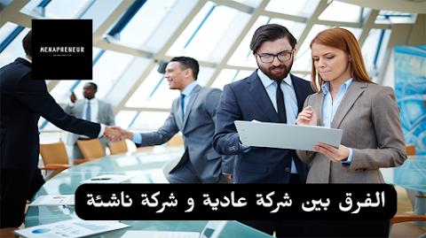 تعرّف على الفوارق الرئيسية بين شركة عادية  و شركة ناشئة | الباحث محمد الهادي