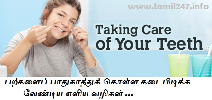Pal padhugappu muraigal, pal vali poga, pal vali neenga, theera, tips in tamil, pal maruthuvam tamil, sothai pal treatment in tamil, pal eeru vali, pal manjal karai neenga, pal koocham in tamil, Simple tips for healthy teeth