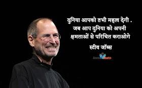 स्टीव जॉब्स के अनमोल विचार - Steve Jobs Quotes in Hindi