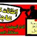 إعلانات عمل من الدار البيضاء و مدن أخرى