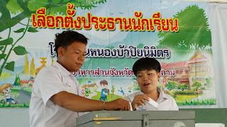 เลือกประธานนักเรียน 2562