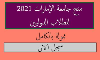 منح جامعة الإمارات 2021 للطلاب الدوليين | ممولة بالكامل