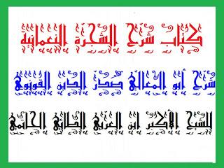 كتاب منزل المنازل الفهوانية . الشيخ الأكبر ابن العربي الطائي الحاتمي الأندلسي