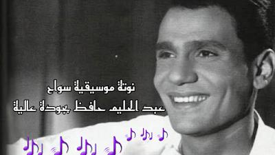 نوتة موسيقية سواح عبد الحليم حافظ كلمات اغنية كاملة بجودة عالية