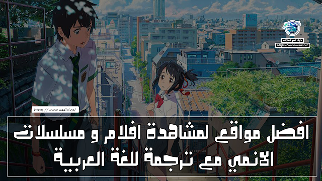 افضل مواقع لمشاهدة افلام و مسلسلات الانمي تدعم ترجمة بالعربية  |  مواقع لمشاهدة الأنمي