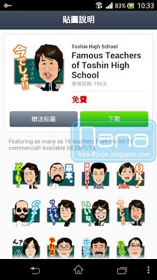 7月2日 Flyvpn 跨區獲得最新日本區免費試用LINE貼圖 Freetrial Japan vpn for line sticker @ 明天會更好 :: 痞客邦