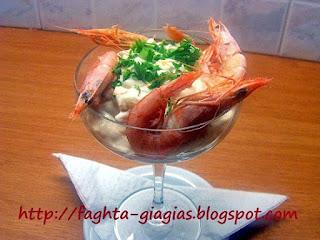 Γαρίδες κοκτέιλ (cocktail) - από «Τα φαγητά της γιαγιάς»