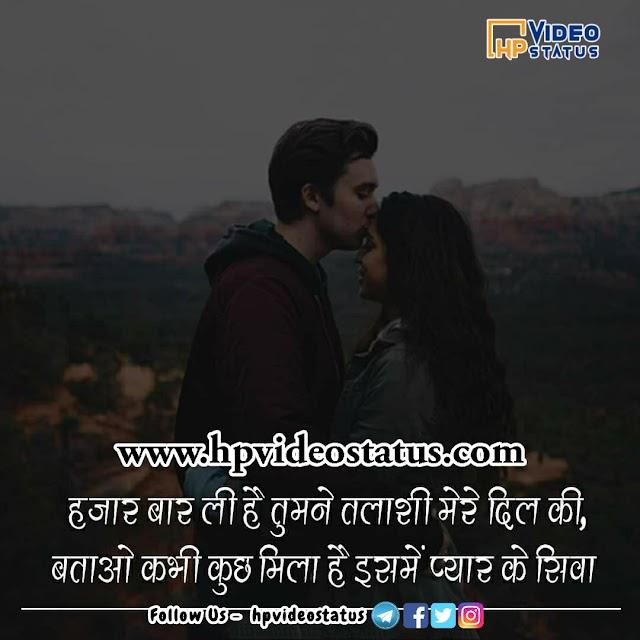 Love Status Best Cute Whatsapp Status Love In Hindi