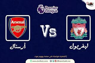 مشاهدة مباراة ارسنال و ليفربول مباشر