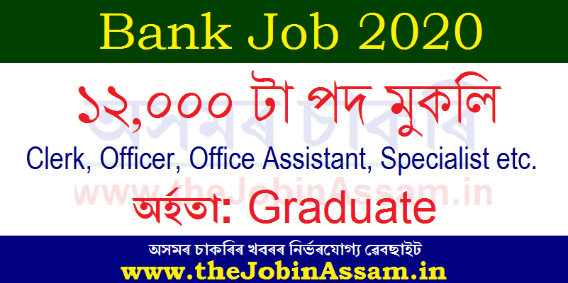 Bank Job Recruitment 2020