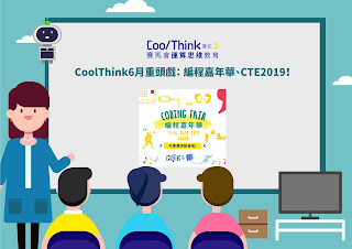 活動推介 : 香港教育大學「CoolThink編程嘉年華」2019