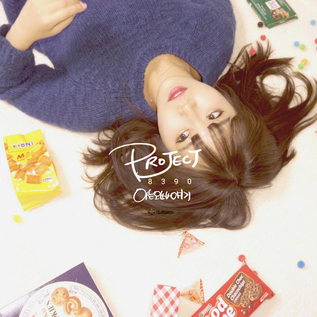 [Single] 8390 Project – 아는 오빠 얘기