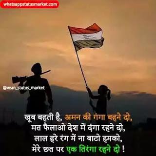 Desh Bhakti Shayari in Hindi image,