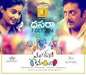 Mana Oori Ramayanam Movie Posters-thumbnail-2