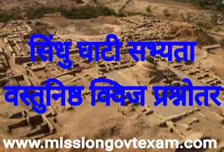 Sindhu ghati sabhyta objective question in hindi, history question in hindi