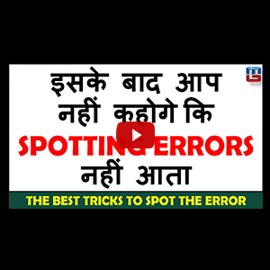 Easy Tricks To Spot The Error | English | RRB CLERK MAINS 2017